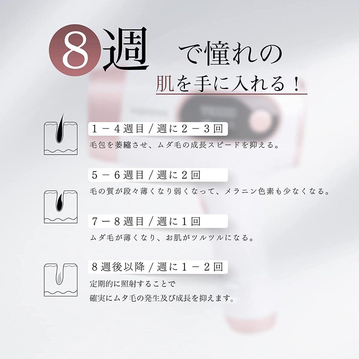 脱毛器 光美容器 冷感脱毛 IPL光脱毛器 全身脱毛 連続照射 段階調節 99万発照射 日本語説明書付き