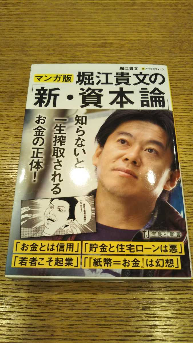 マンガ版 堀江貴文の新・資本論 / 堀江貴文