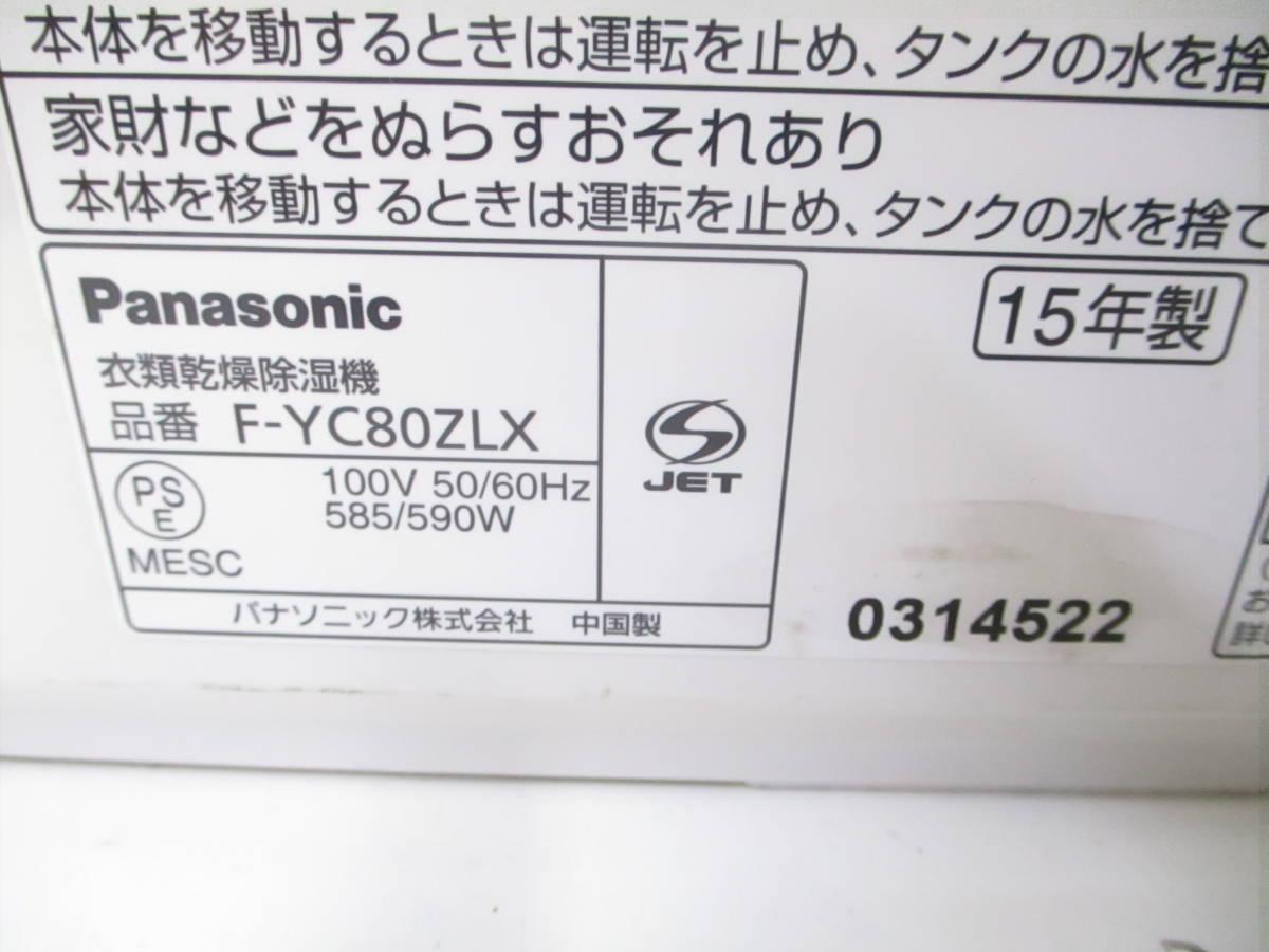☆Panasonicパナソニック 衣類乾燥除湿機 デシカント式 エコナビ・ナノイー F-YC80ZLX 2015年製 ジャンク 梅雨 湿気 1053A @140 ☆_画像6