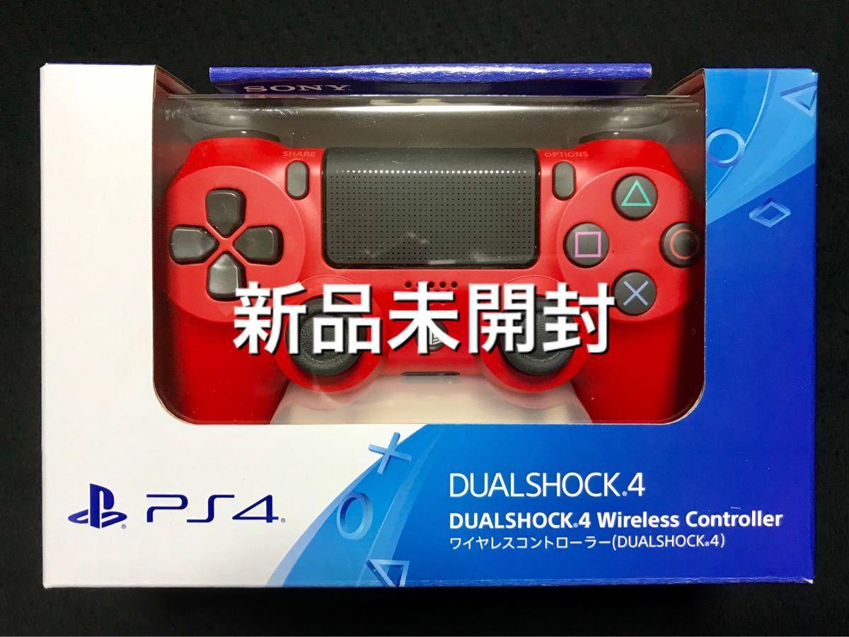 新品未開封 SONY PS4 ワイヤレスコントローラー DUALSHOCK4 マグマレッド 純正 RED