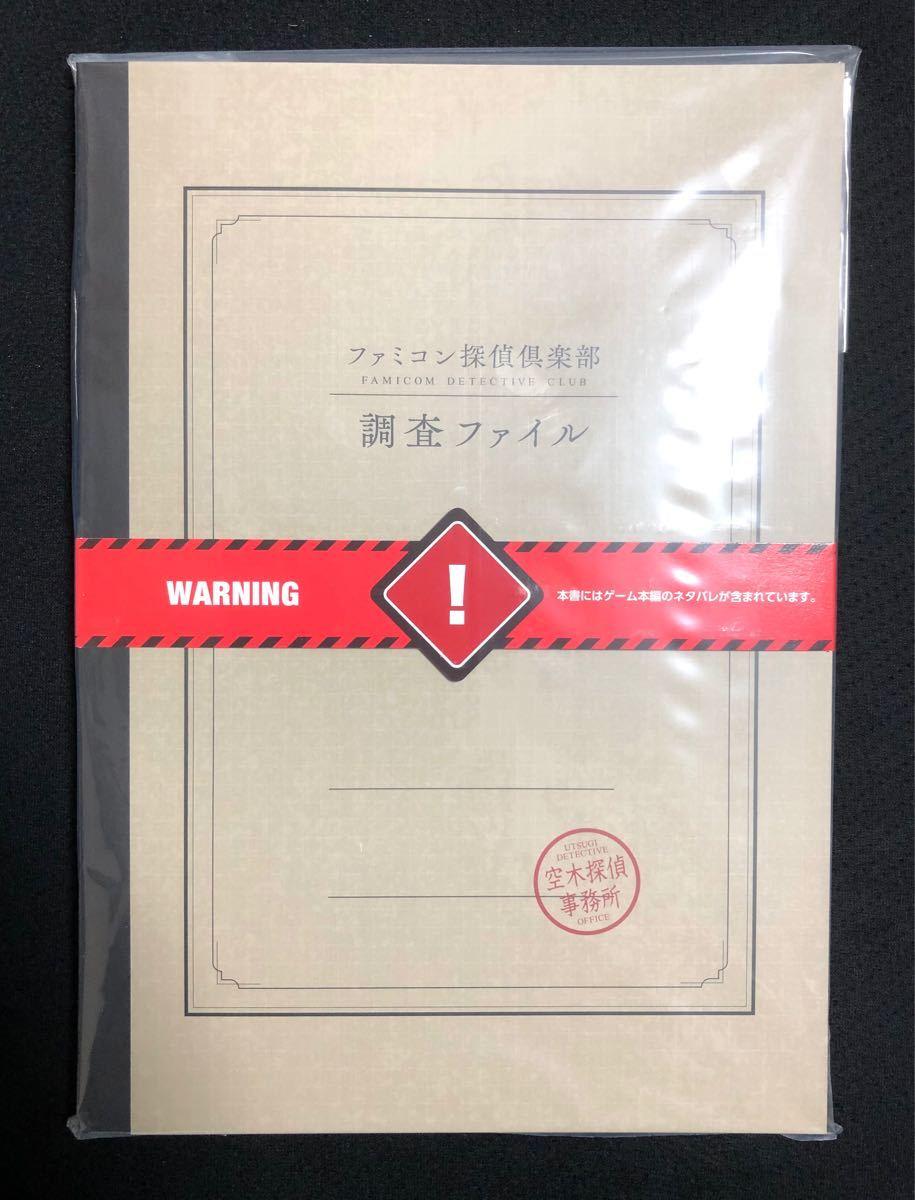 新品未使用 ファミコン探偵倶楽部 特典 調査資料ファイル&復刻版チラシ2枚
