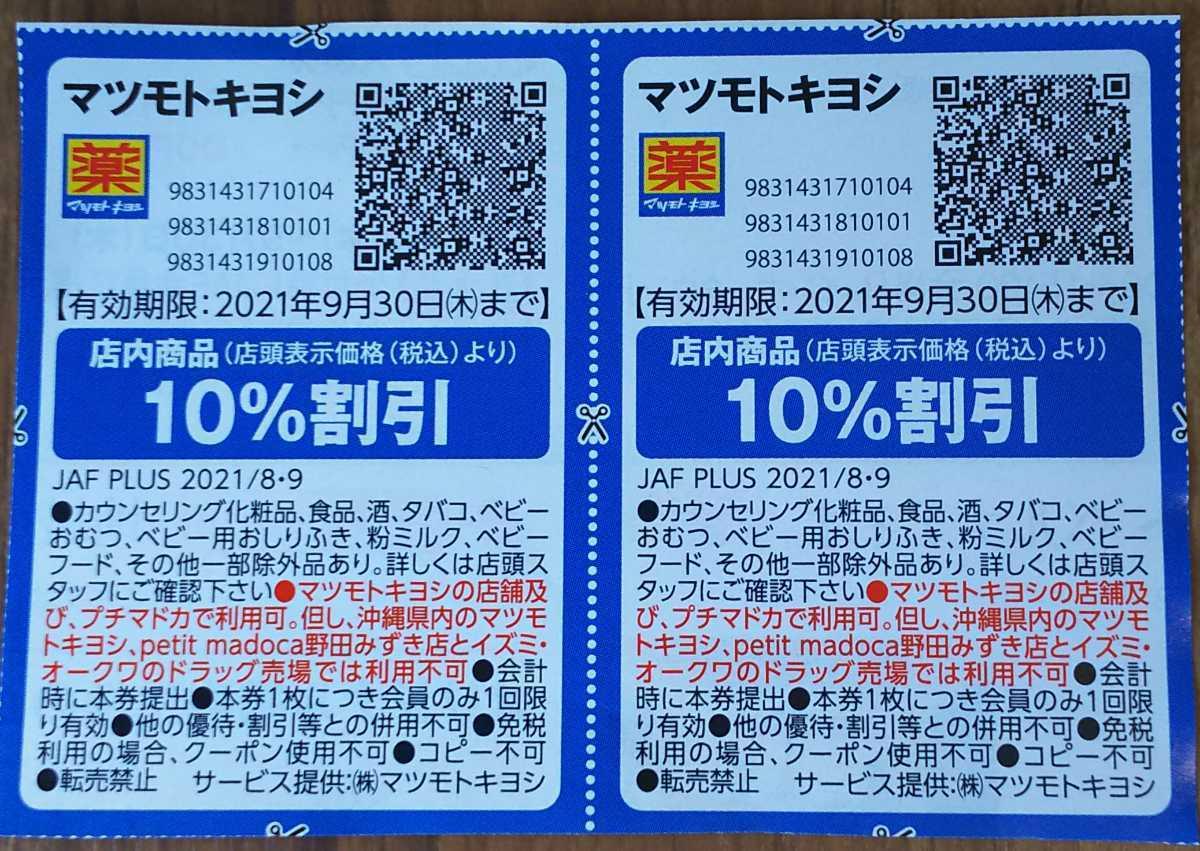 マツモトキヨシ★10%割引券★クーポン 2枚 9/30まで【同梱可能】送料63円_画像1