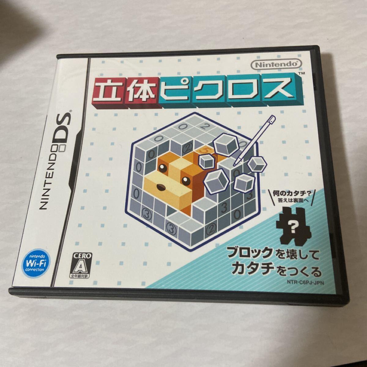 【DS】 立体ピクロス ニンテンドーDS ソフト