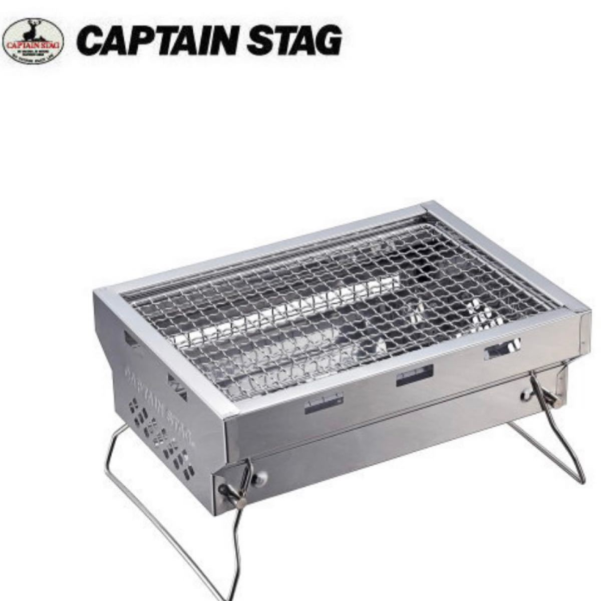 【送料込み!大人気】キャプテンスタッグ ステンレススチールソログリル