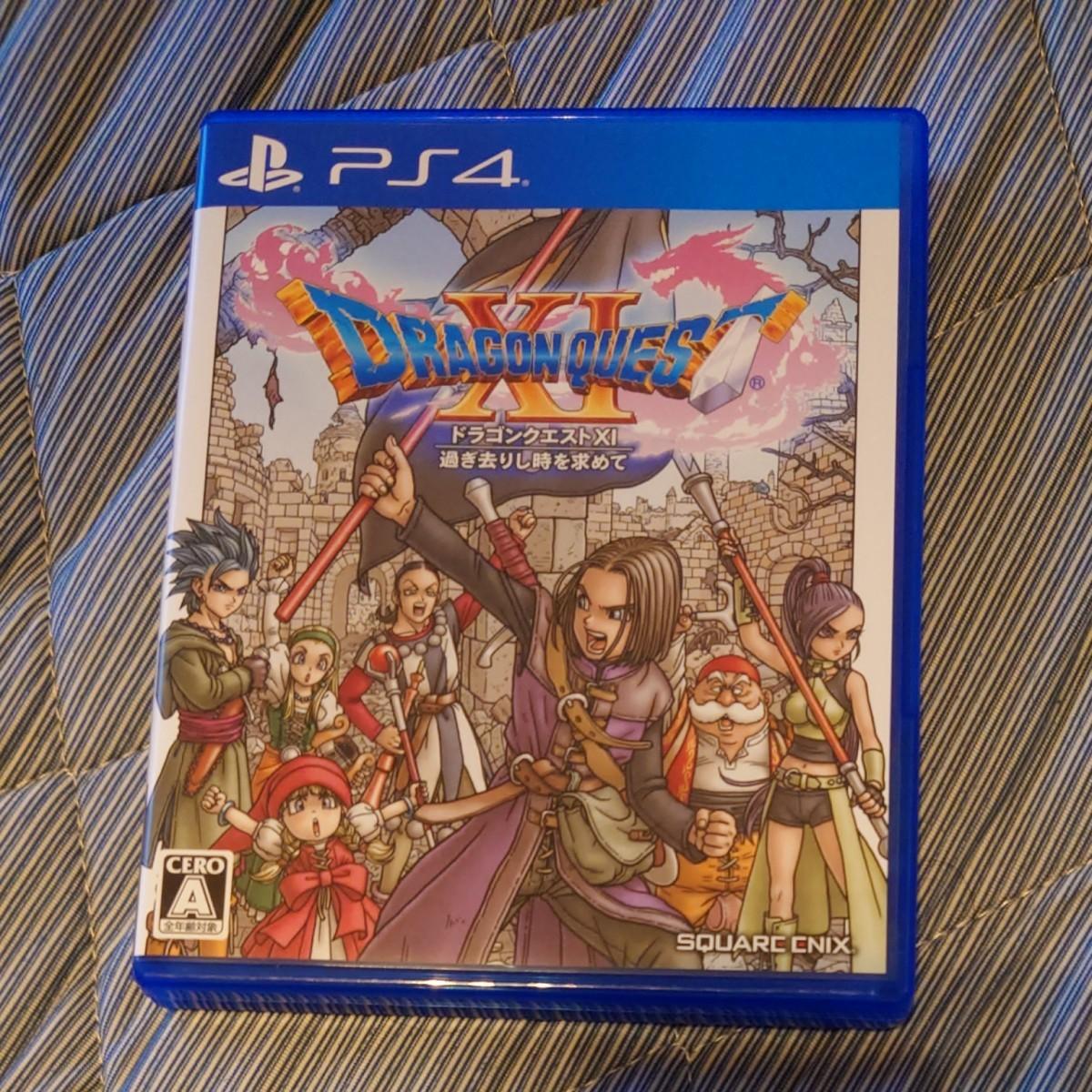 PS4 ドラゴンクエストXI過ぎ去りし時を求めて