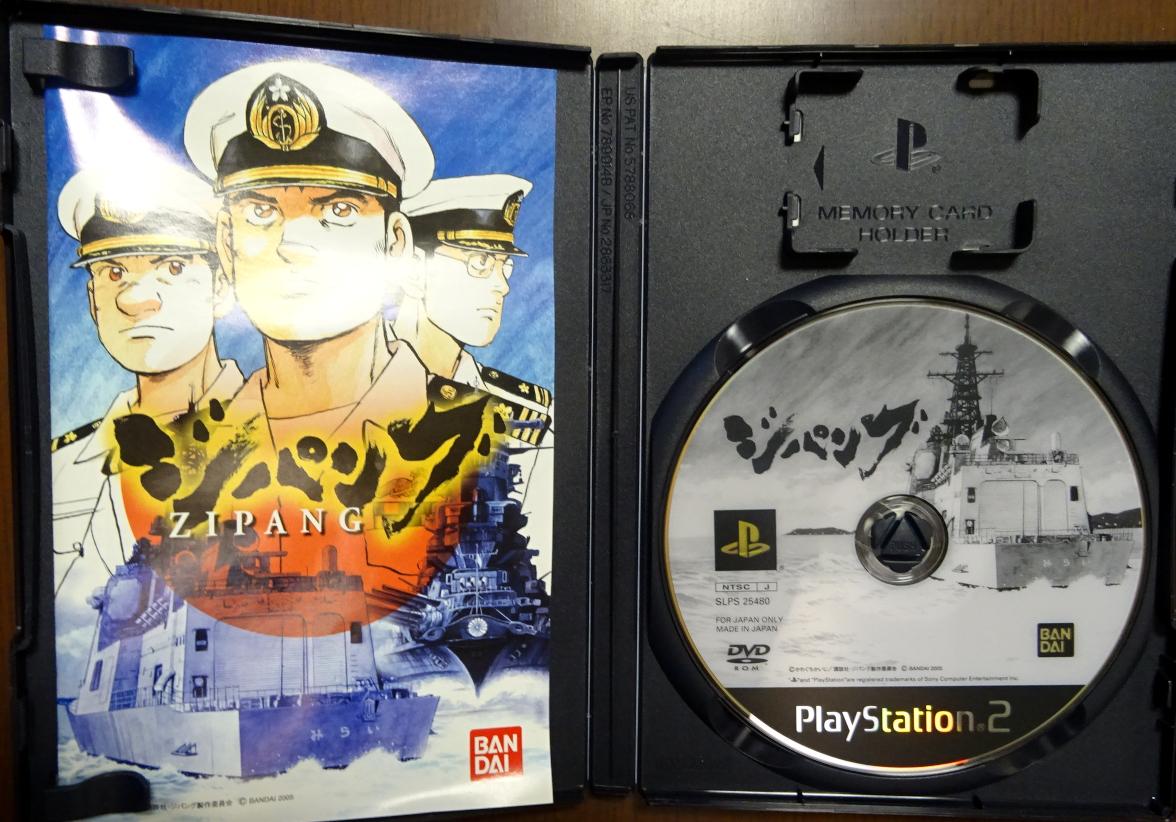 送料無料 PS2 ジパング SLPS25480 プレステ2 動作品_画像2