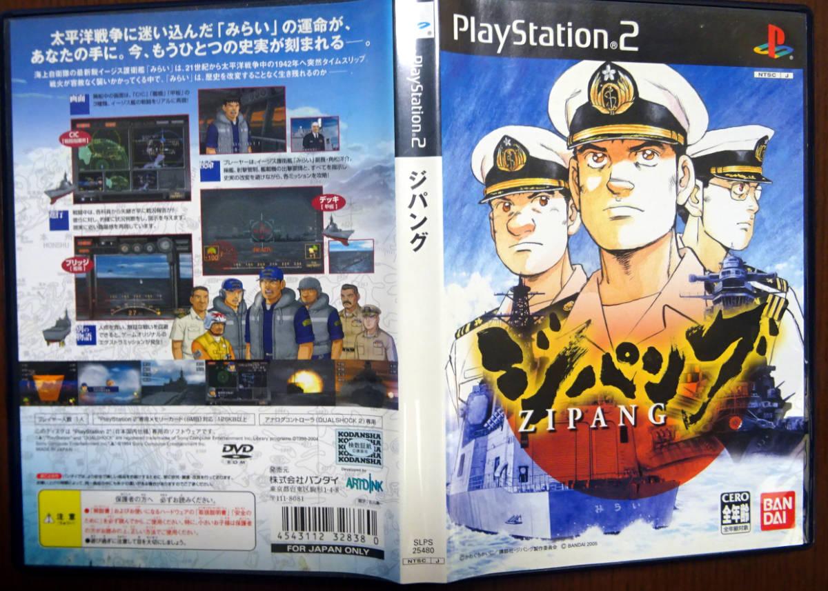 送料無料 PS2 ジパング SLPS25480 プレステ2 動作品_画像1