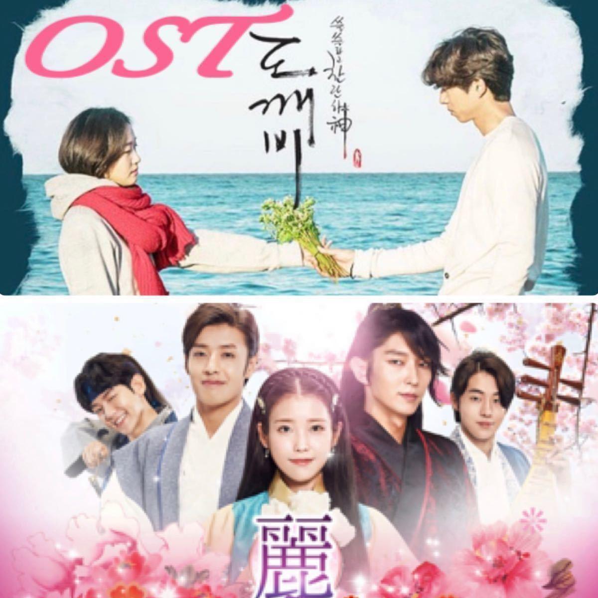 韓国ドラマ OST COLLECTION DVD          「トッケビ」「麗 花萌ゆる8人の皇子たち」
