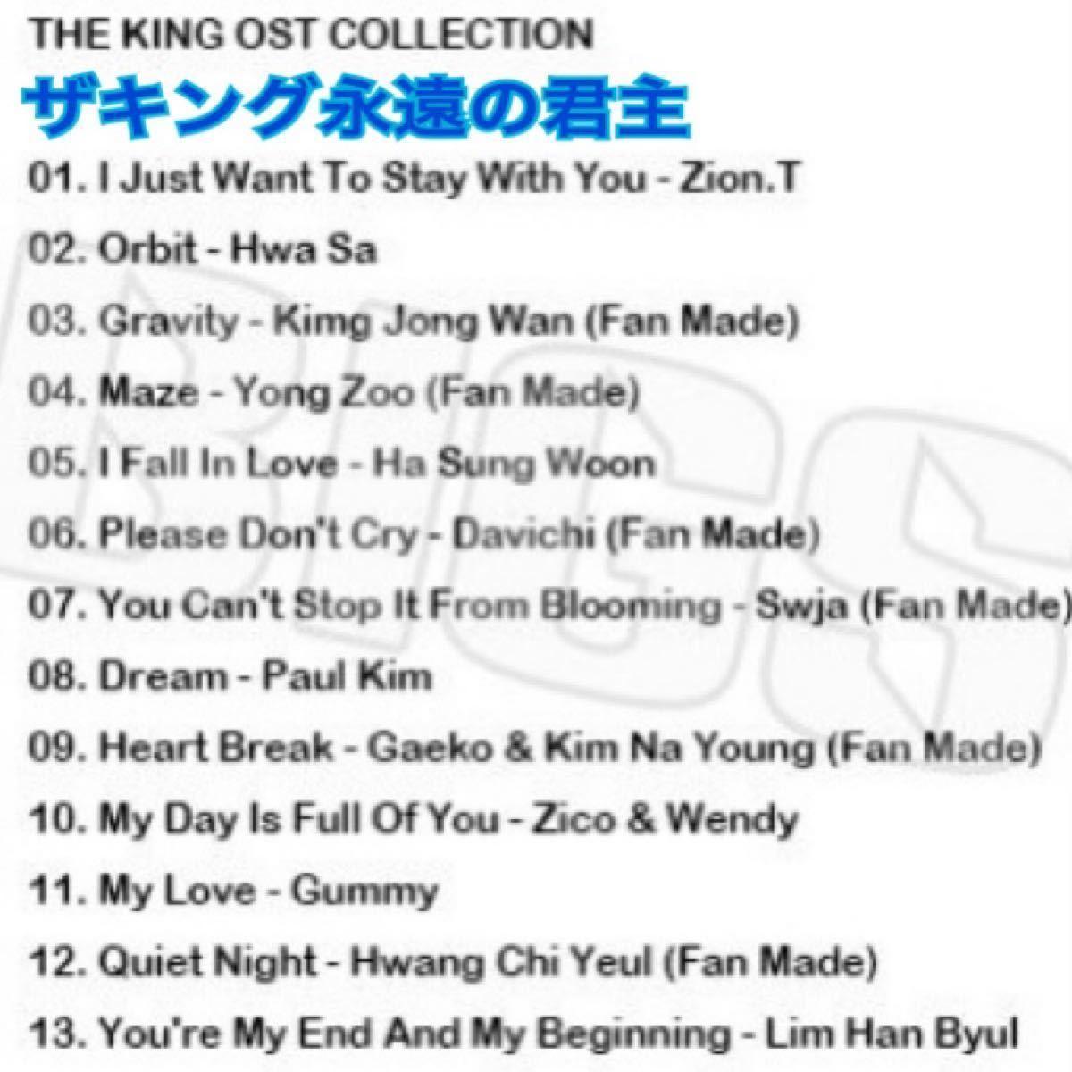 イ・ミンホ 韓国ドラマ OST COLLECTION   【ザ・キング永遠の君主】【青い海の伝説】【相続者たち】