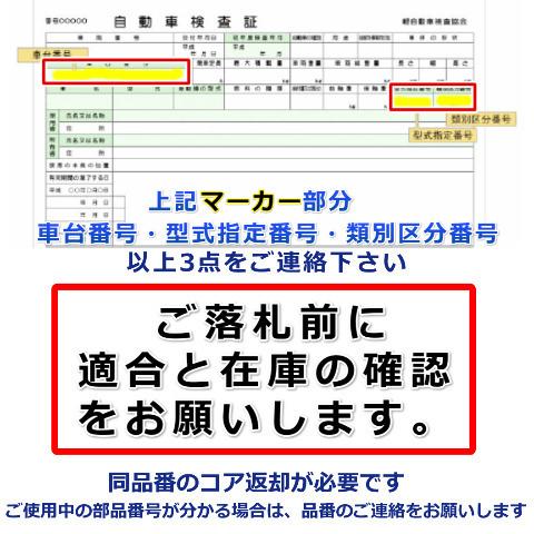 スロットルボディ リビルト キューブ YZ11 Z12 16119-9U50A 北海道、沖縄、離島は送料加算あり_画像4