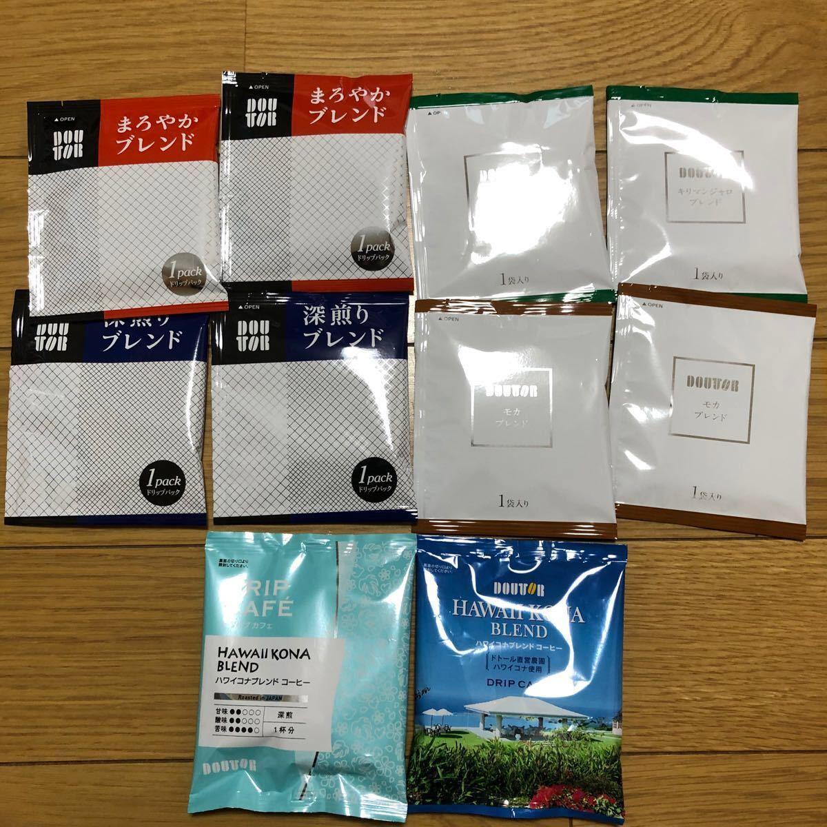 ドトールコーヒー ドリップコーヒー 10袋セット