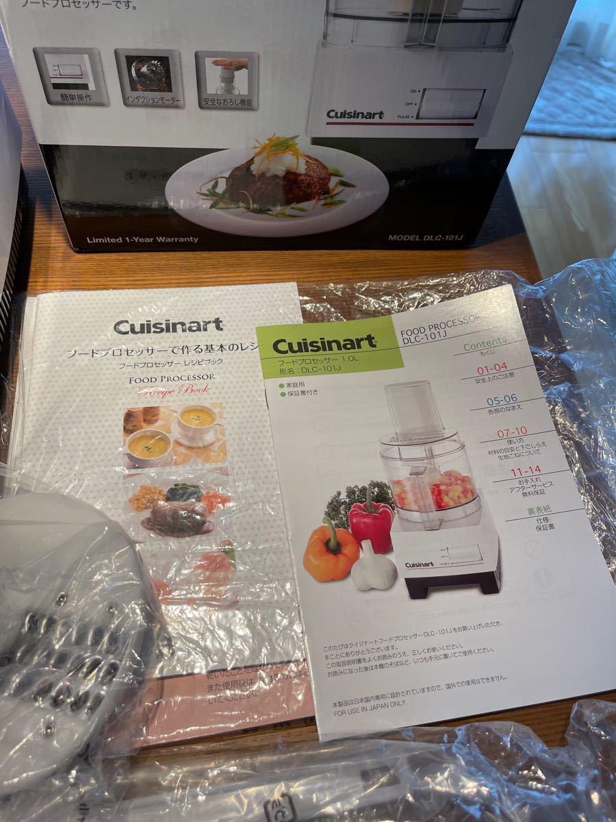 クイジナート フードプロセッサー1.0L Cuisinart