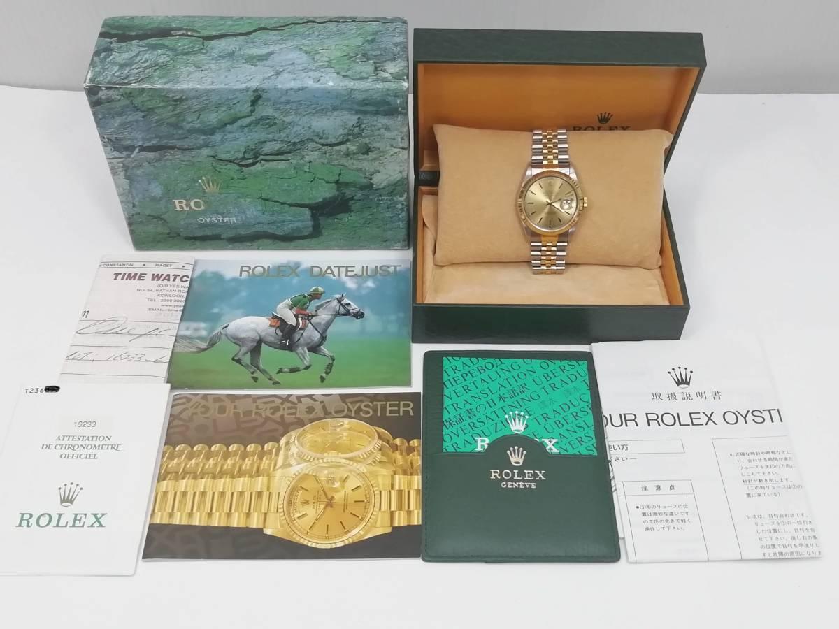 | ROLEX ロレックス デイトジャスト メンズ オートマ 腕時計 16233G T番台  元箱他…