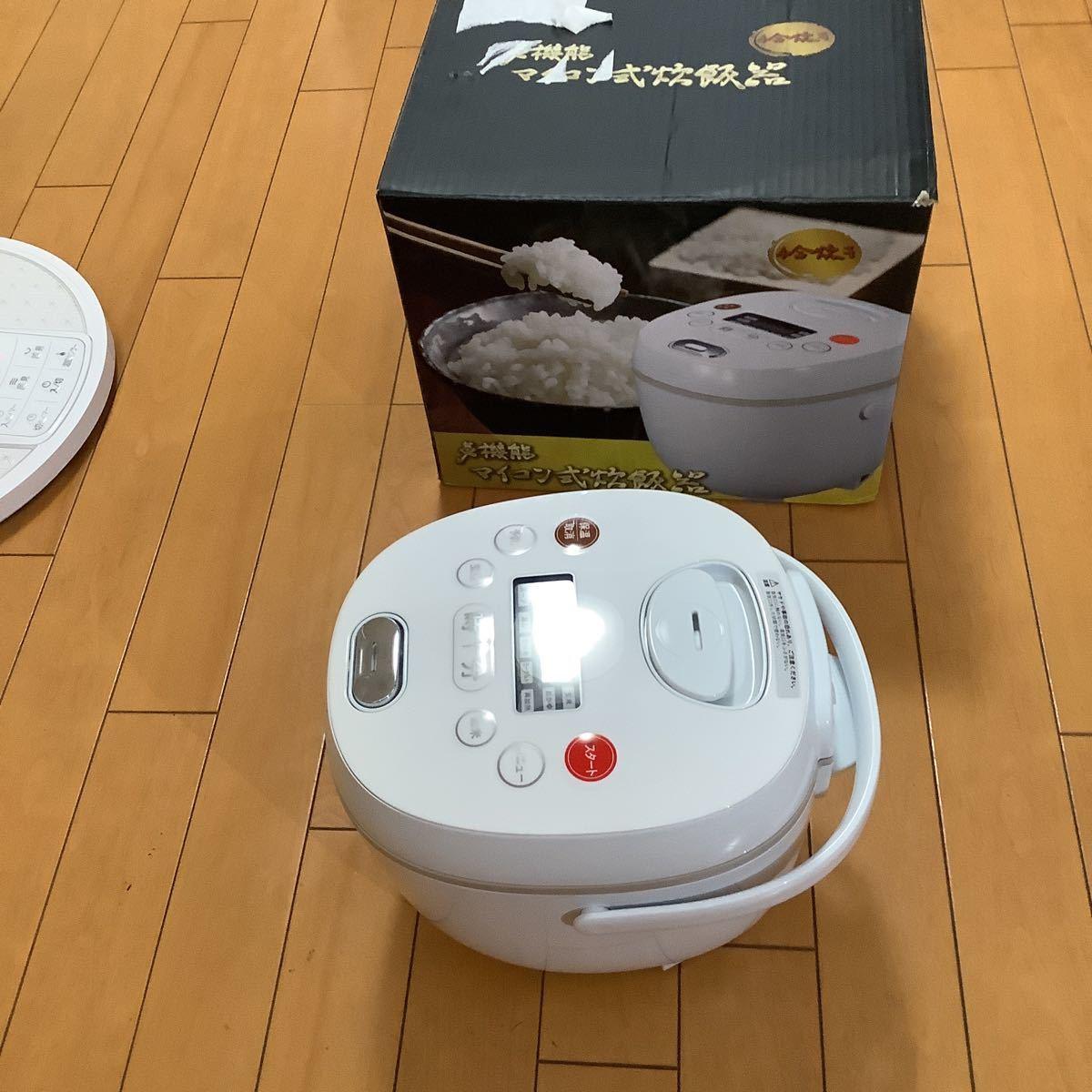 多機能マイコン式炊飯器