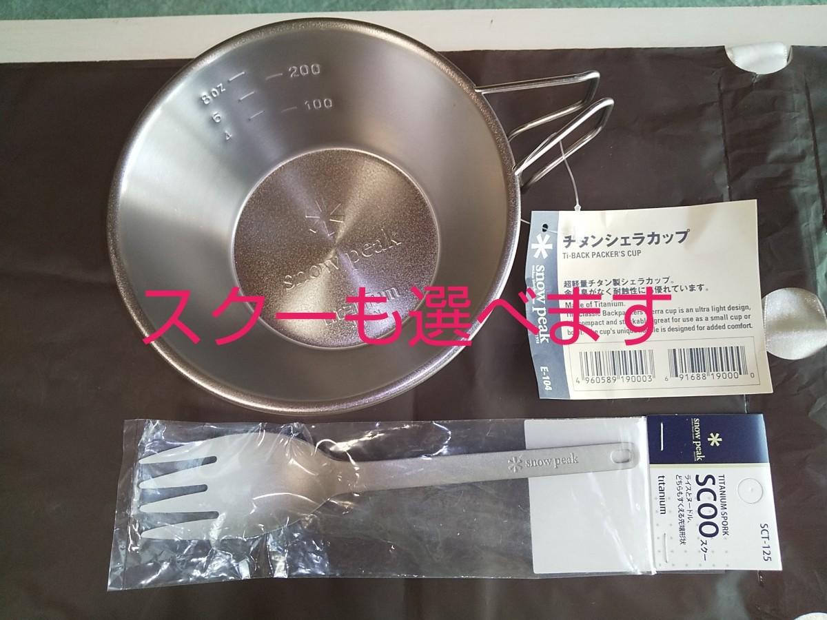 ■【1個づつ】スノーピーク チタンシェラカップ (E-104)と先割れスプーン(SCT-004)