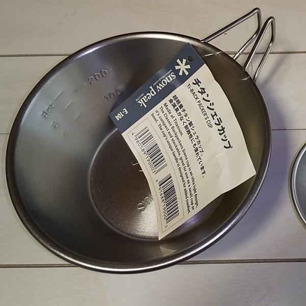 【1個】スノーピーク チタン シェラカップ E-104