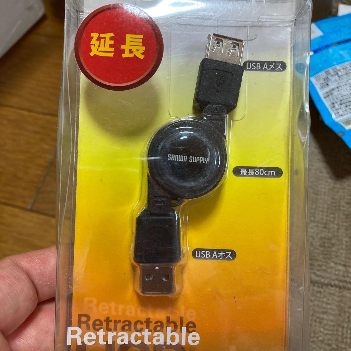 USB延長ケーブル 巻き取りUSB2.0モバイルケーブル
