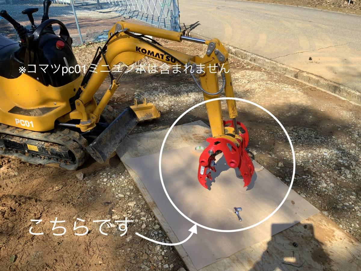 「コマツ pc01専用 ユンボ ツカミ ハサミ 新品」の画像1