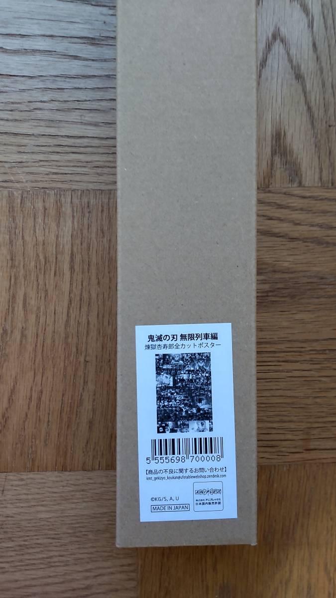劇場版 鬼滅の刃 無限列車編 最終上映記念 全カット 煉獄杏寿郎 B2ポスター 未開封_画像2
