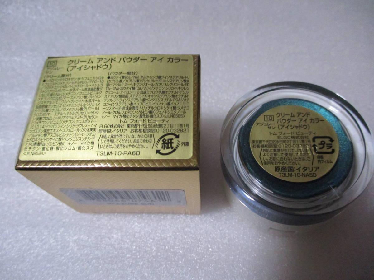 トム フォード クリーム アンド パウダー アイ カラー 10 アジュレー サン(新品・限定品)_画像3