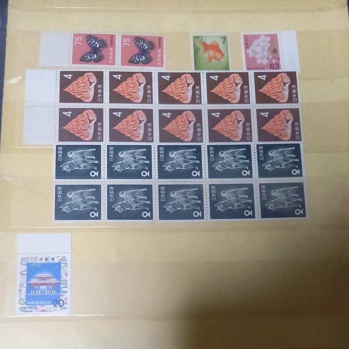 切手1700円分