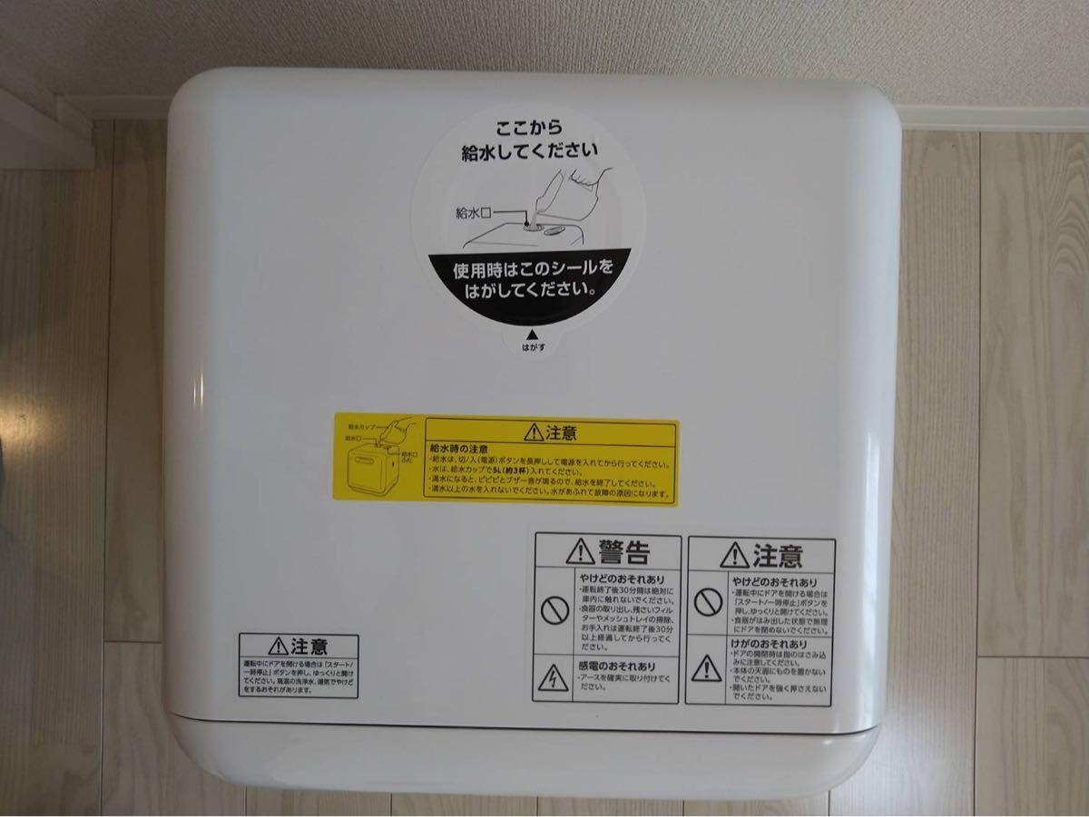 【最終値下げ】アイリスオーヤマ食洗機 ISHT-5000-W