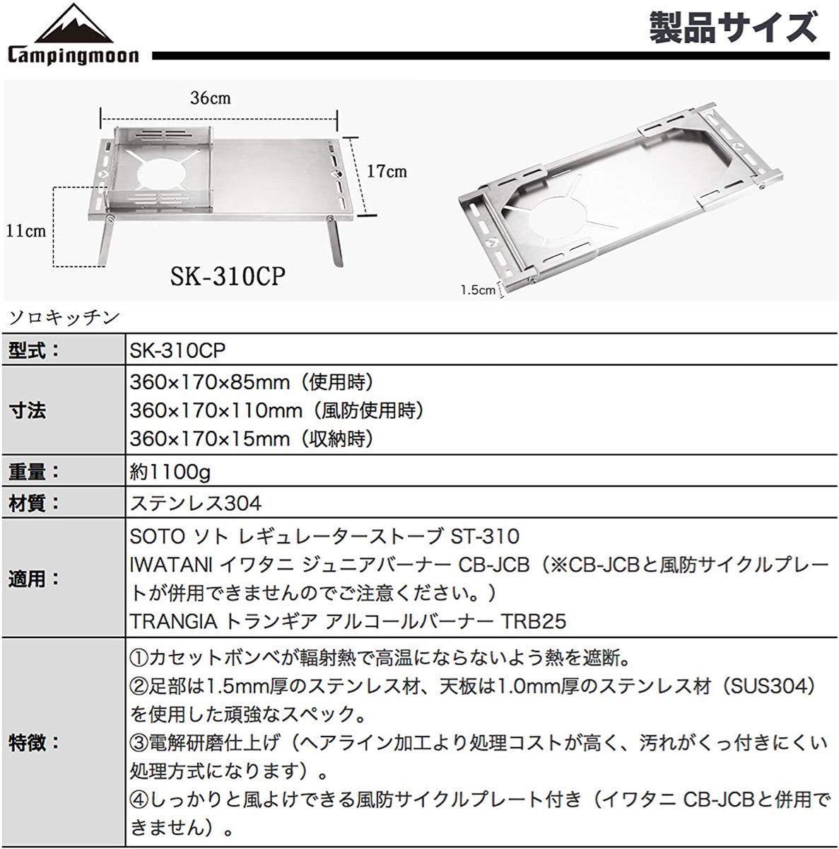 CAMPING MOON ソロキッチン シングルバーナー ST-310用 ソロテーブル サイクルプレート付き SK-310CP