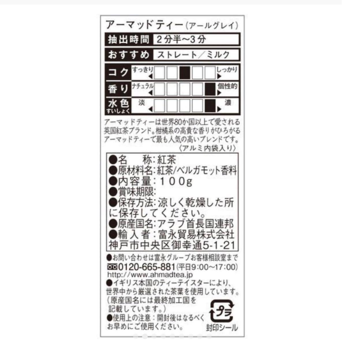 アーマッドティー(アールグレイ)【100g×2缶】★高品質紅茶 ☆日本全国、沖縄、離島も送料無料
