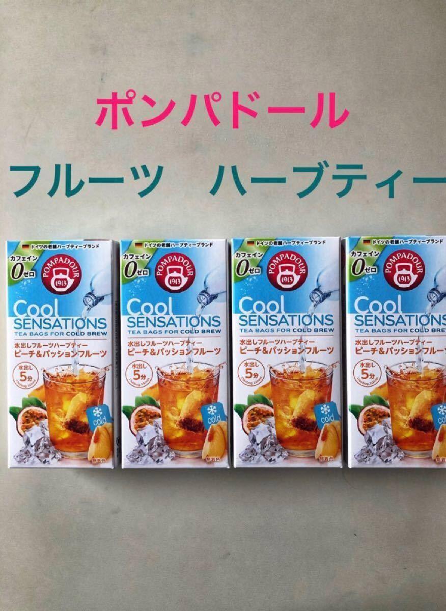 ピーチ&パッションフルーツ(2.5g×8袋)4箱