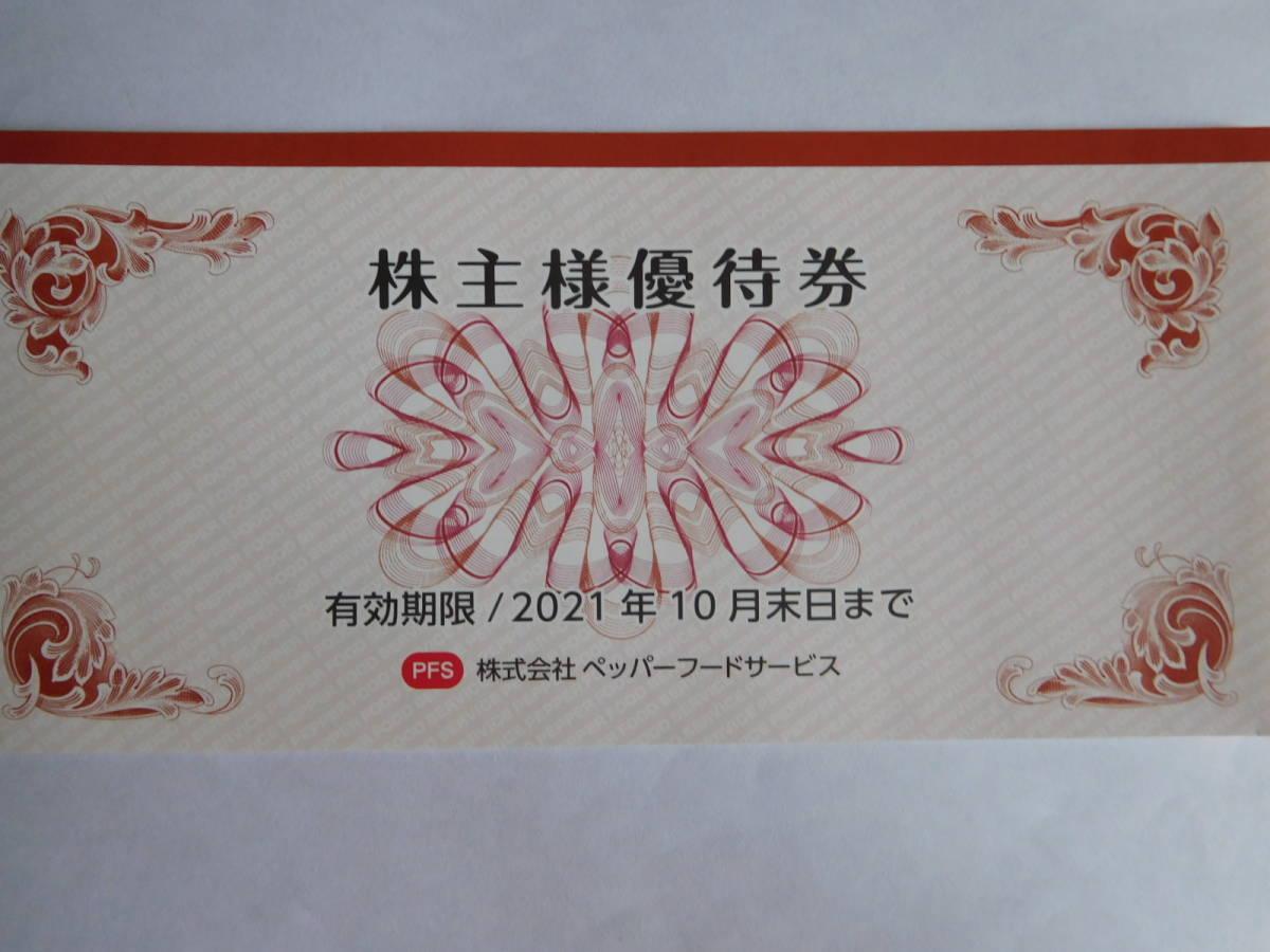 株主優待券 ペッパーフードサービス(3,000円分)_画像1