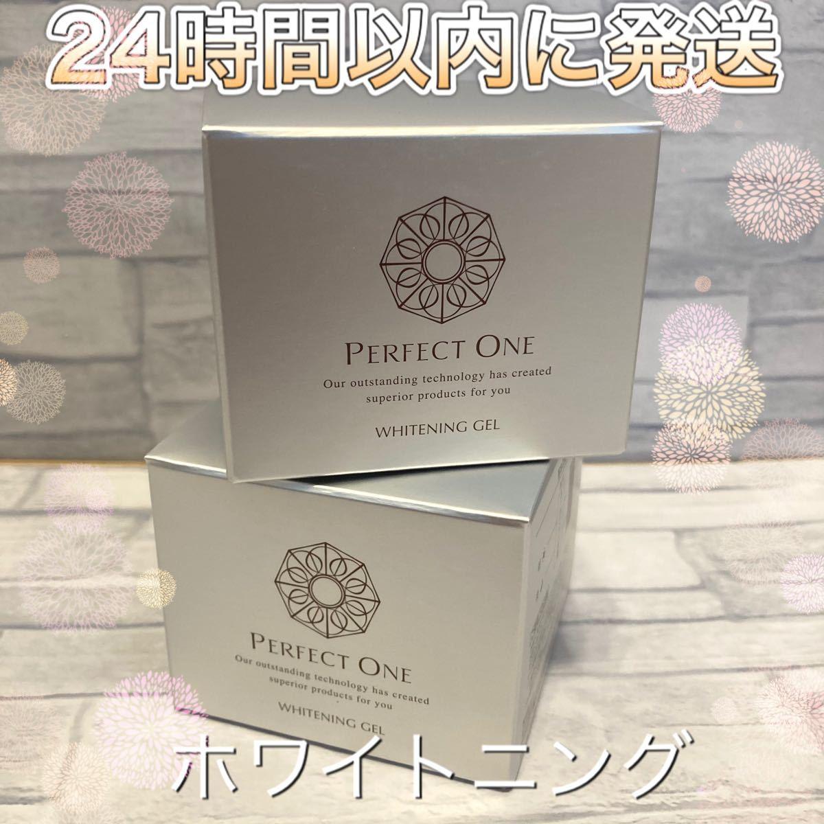 新日本製薬 パーフェクトワン 薬用ホワイトニングジェル 75g×2