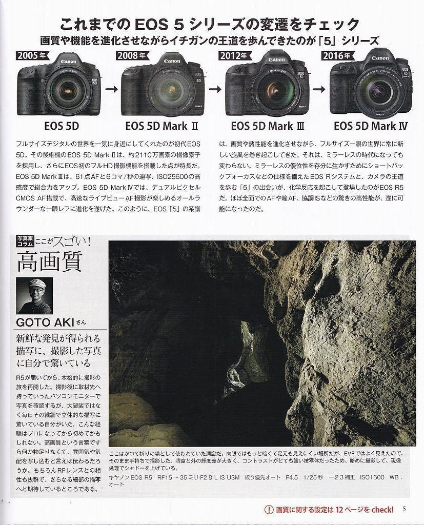 Canon Canon EOS R system BOOK/Vol.1[EOS R5 thorough guide ]/CAPA special editing ( new goods )