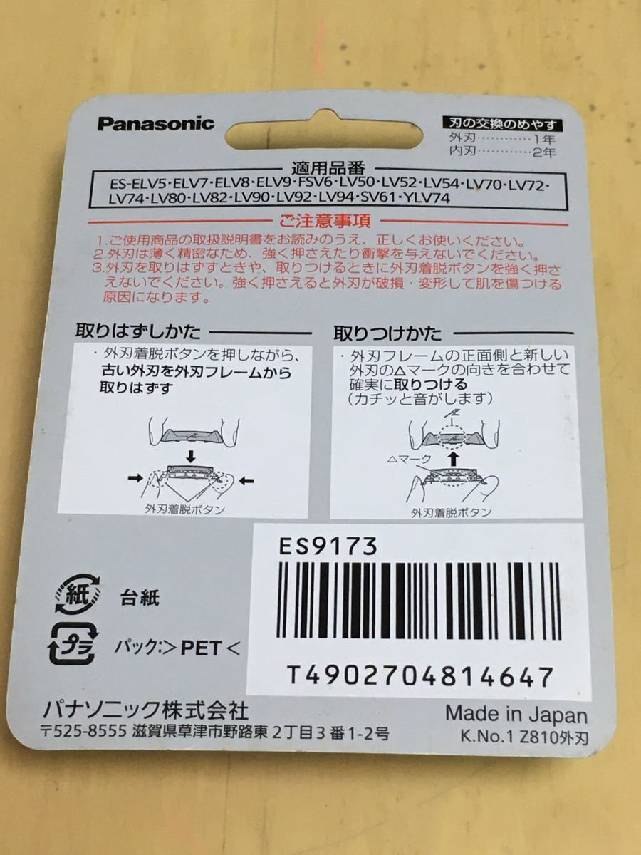 ラムダッシュ パナソニック 替刃 パナソニックラムダッシュ Panasonic メンズシェーバー ES9173