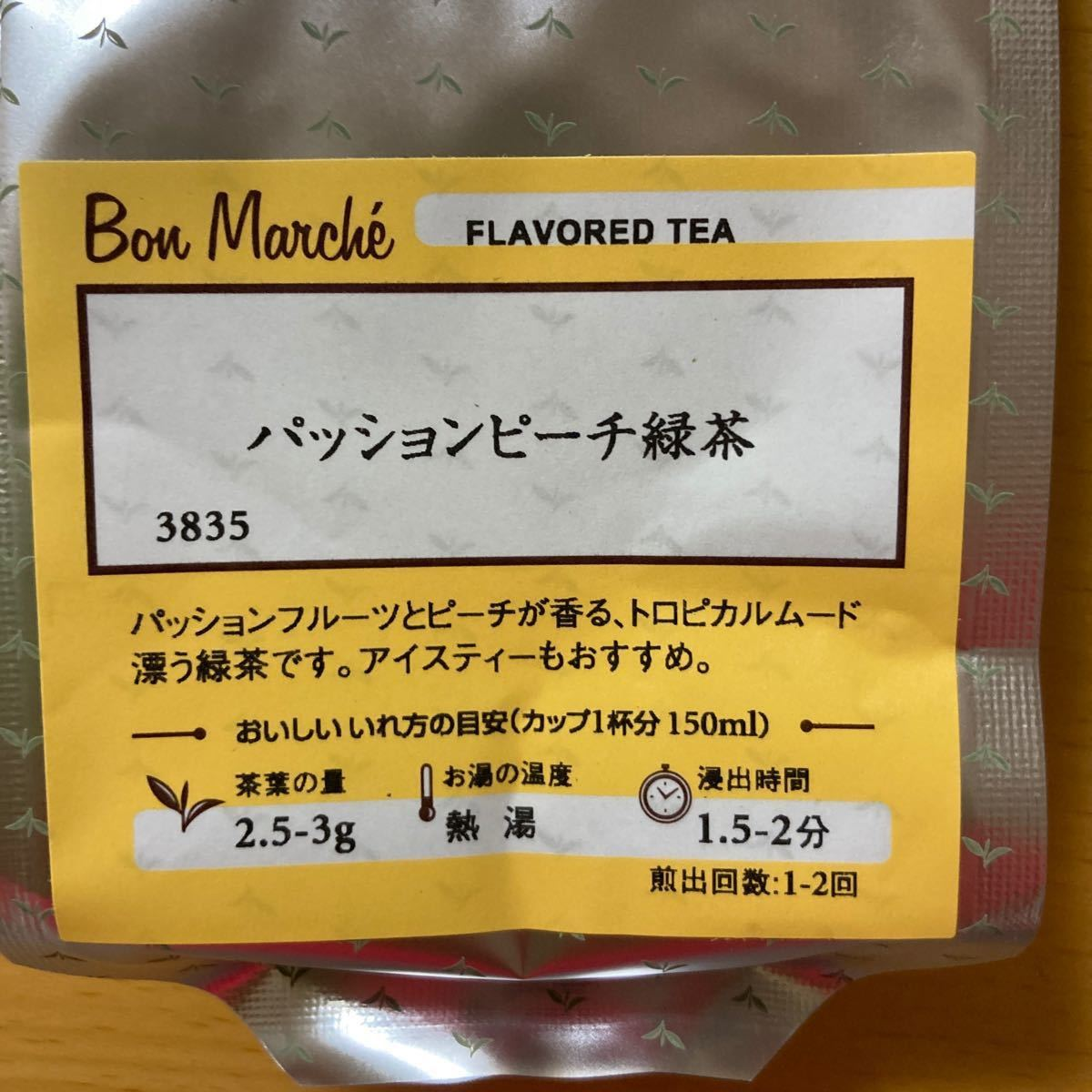 ルピシア 紅茶 フレーバーティー  7種類  サンプル4個おまけ付き