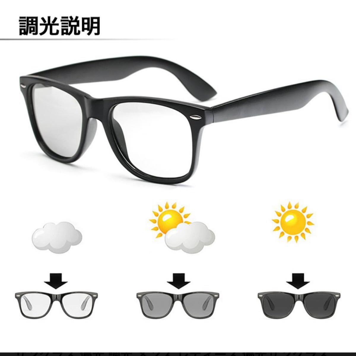 サングラス 偏光 調光 メンズ レディース 偏光サングラス 紫外線カット