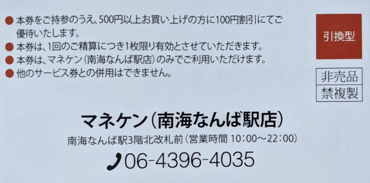 南海電気鉄道 株主優待 マネケン割引券4枚_画像2