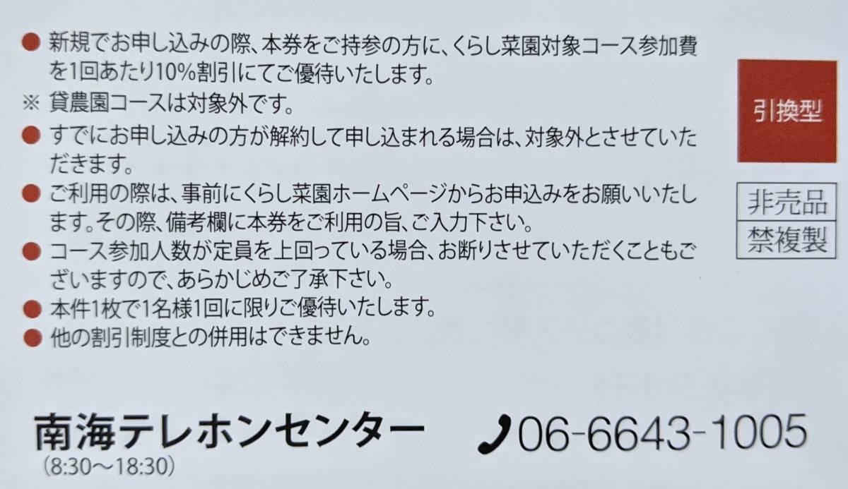 南海電気鉄道 株主優待 くらし菜園割引券2枚_画像2