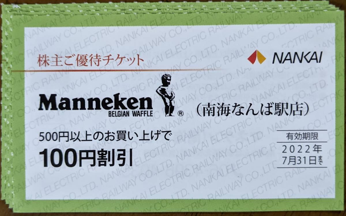 南海電気鉄道 株主優待 マネケン割引券4枚_画像1