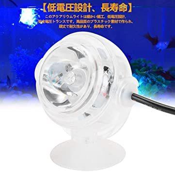 ブルー 100-240V 水槽ライト アクアリウムライト 水槽用照明 LED水槽ライト 1W 省エネ 観賞魚 熱帯魚 水草育成 _画像5