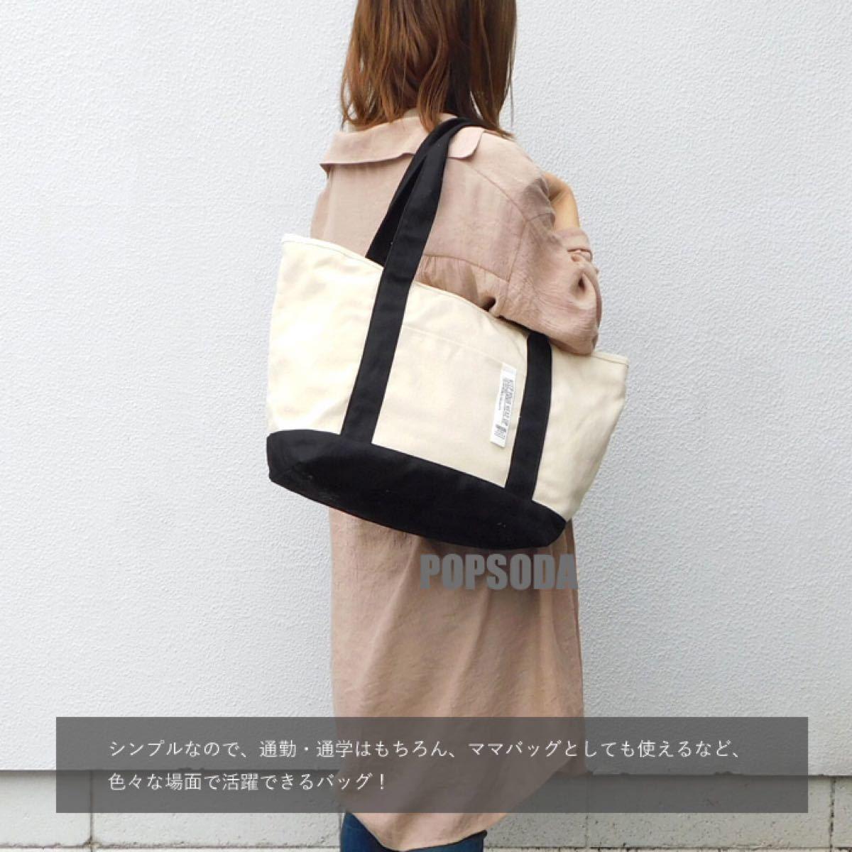 送料無料 コットン トートバッグ レディース メンズ 大容量 ボストンバッグ 黒 通勤 通学バッグ バッグ エコバッグ キャンバス