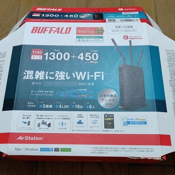 バッファロー 無線LANルーター WXR-1750DHP 無線LAN親機 Wi-Fiルーター 無線LAN 無線ルーター ハイパワー