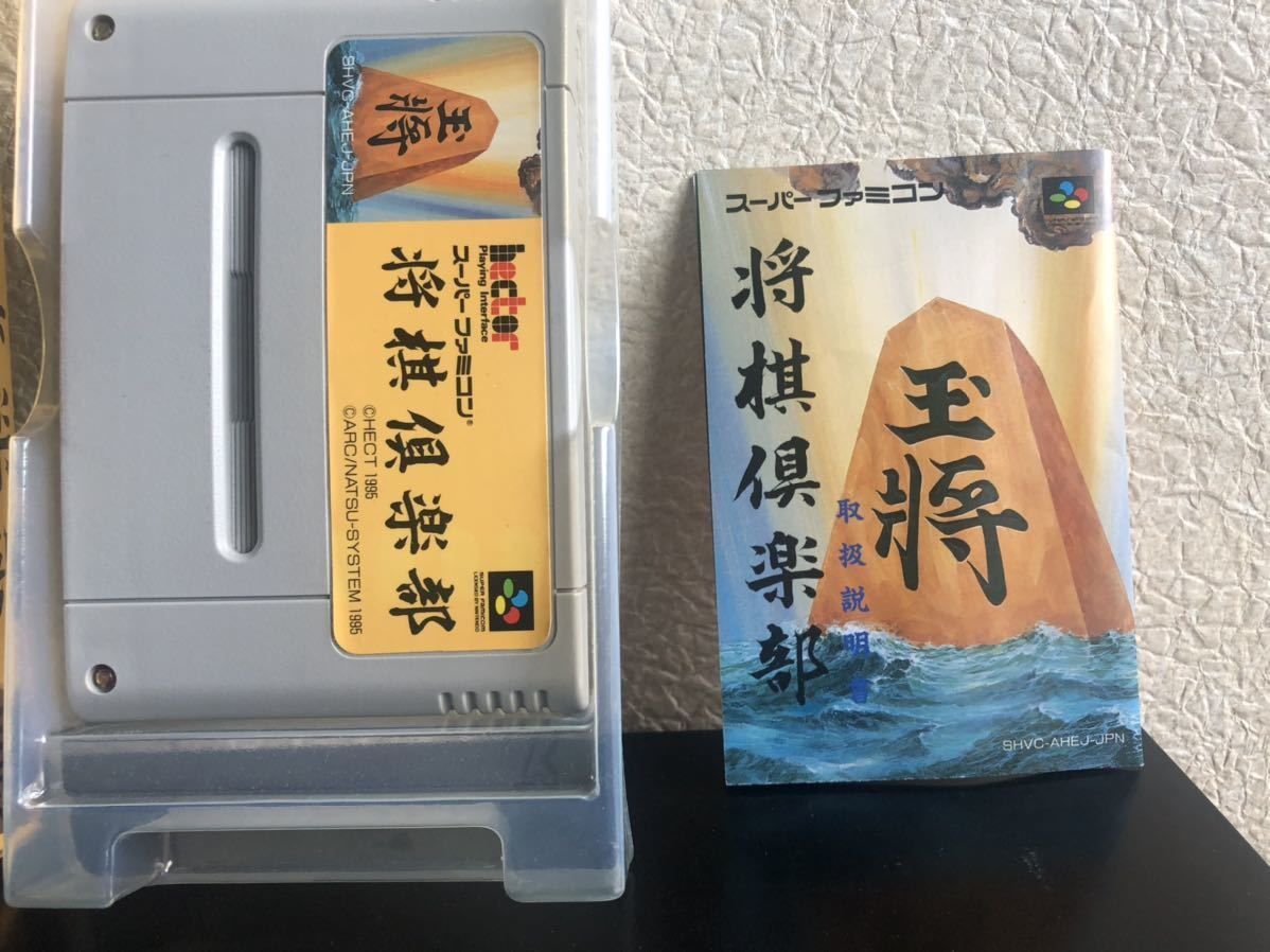 SFC スーパーファミコン スーパーファミコンカセット 将棋倶楽部