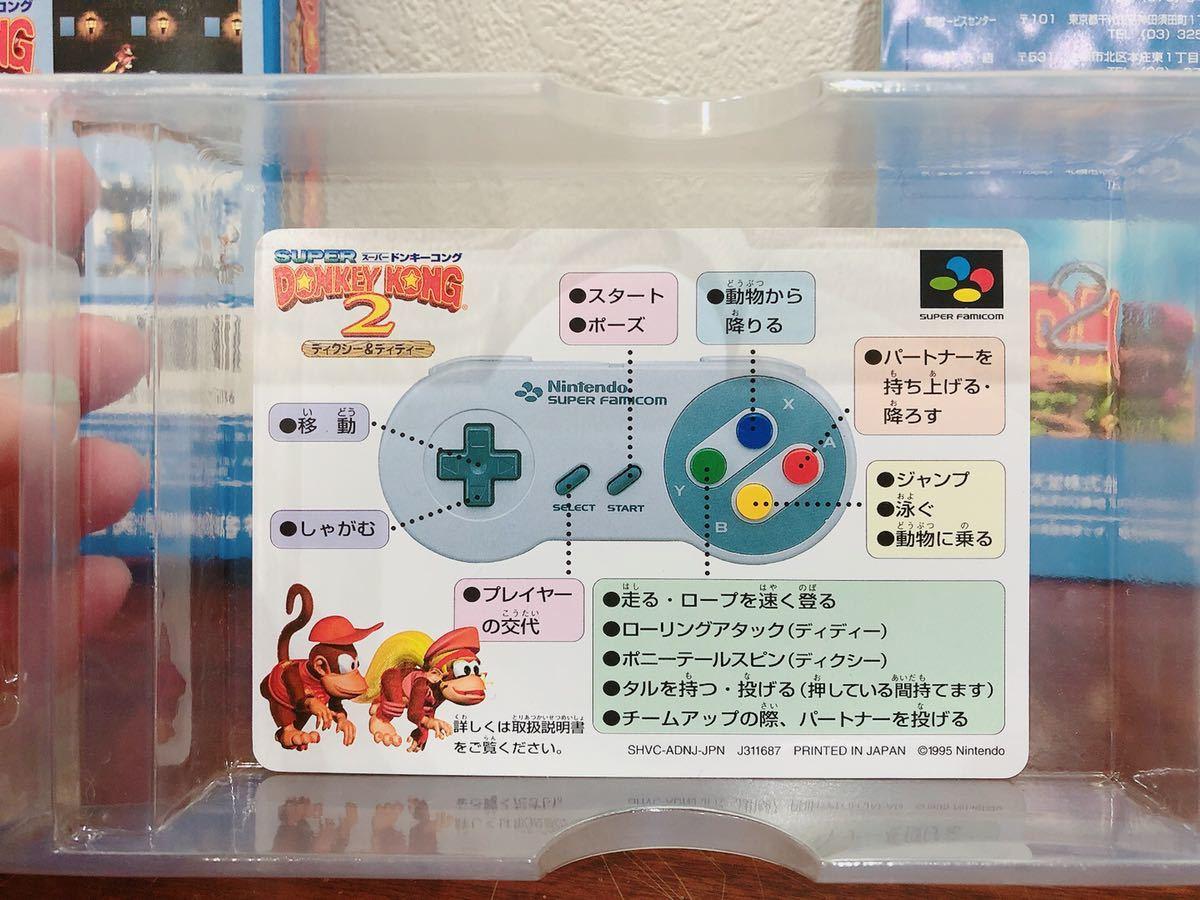 SFC スーパーファミコン スーパードンキーコング2 箱&説明書付き 有り