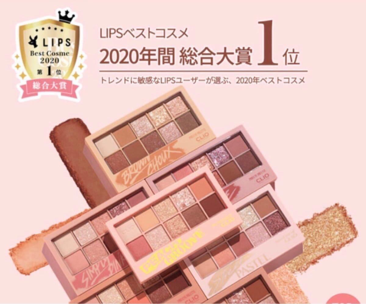 CLIO クリオ プロ アイ パレット☆ 02 ブラウンシュー BROWN CHOUX アイシャドウ