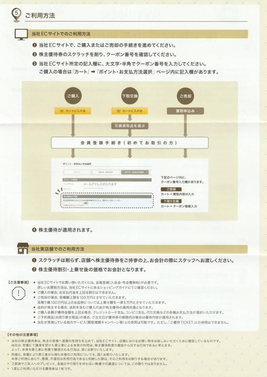 シュッピン 株主優待券 購入時5000円割引 売却時5%上乗せ 有効期限2022年6月30日まで 取引ナビでクーポン番号通知可_画像4