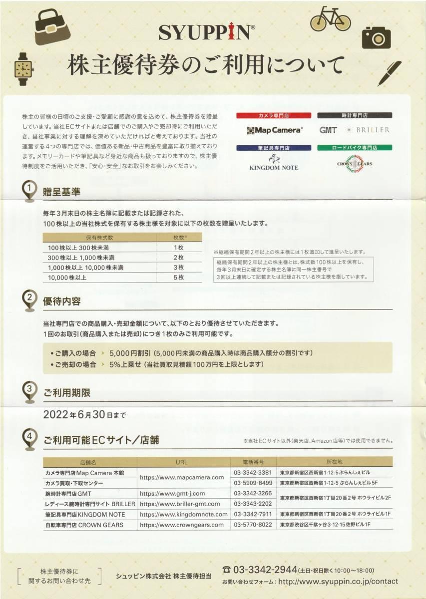 シュッピン 株主優待券 購入時5000円割引 売却時5%上乗せ 有効期限2022年6月30日まで 取引ナビでクーポン番号通知可_画像3