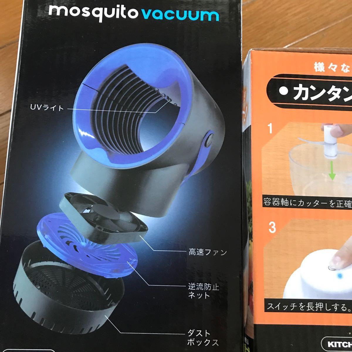 フードプロセッサーとモスキートバキューム(蚊取り器)