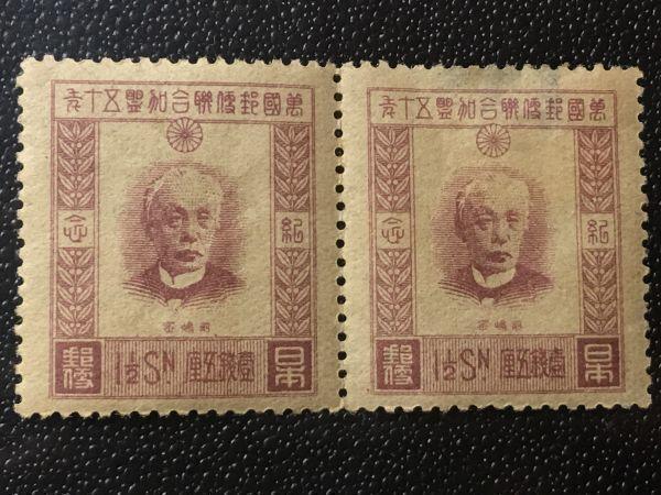 1207未使用切手 記念切手 1927年 万国郵便連合(UPU)加盟50年 1.5銭 前島密 2枚入 1927.6.2.発行 ヒンジ有 日本切手_画像1