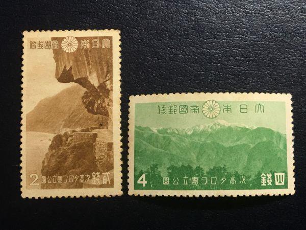 4292未使用切手記念切手1941年第一次次高タロコ国立公園切手2銭4銭2種入1941.3.10発行シミ有日本切手戦前切手山切手風景切手海切手即決切手_画像1