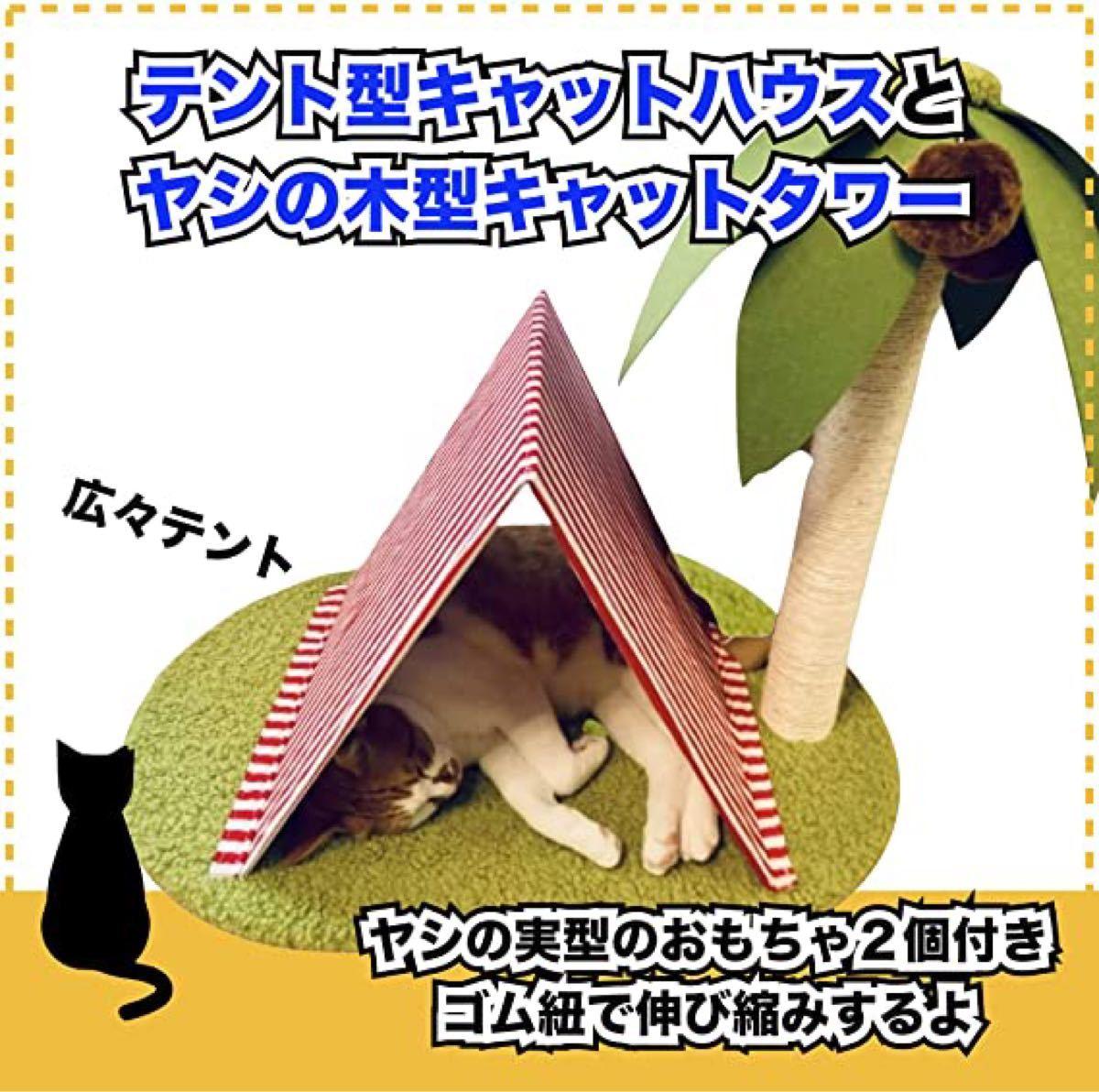 キャットタワー キャットハウス テント 猫爪とぎ 安定性 頑丈耐久 組立簡単 ストレス解消 (テントハウス&ヤシの木タワー)